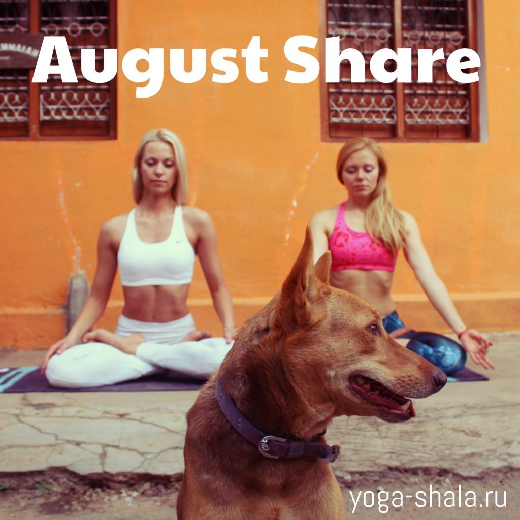 aug share